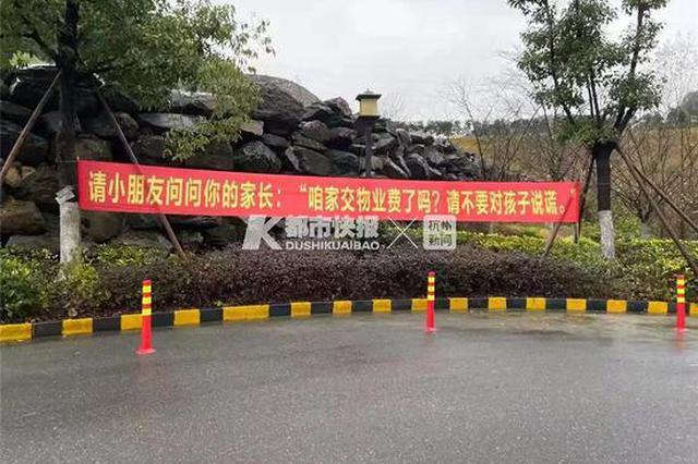 你家交物业费了吗 杭州一小区物业挂出催讨横幅