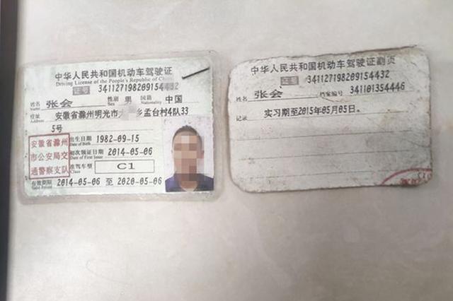 杭1男子持假驾驶证开车 被查时称:我是10年老司机了