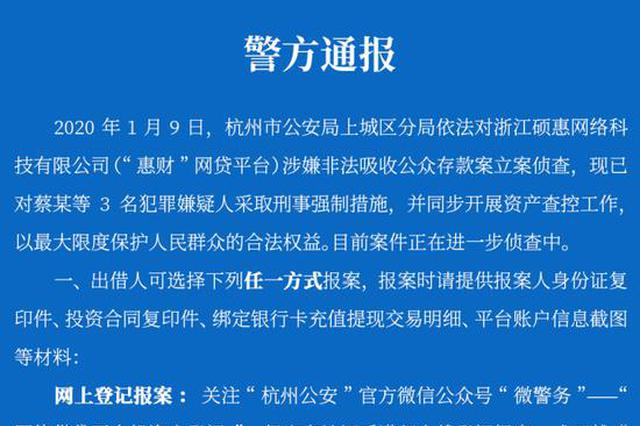 浙江惠财网贷平台被立案侦查 3人被采取刑事强制措施