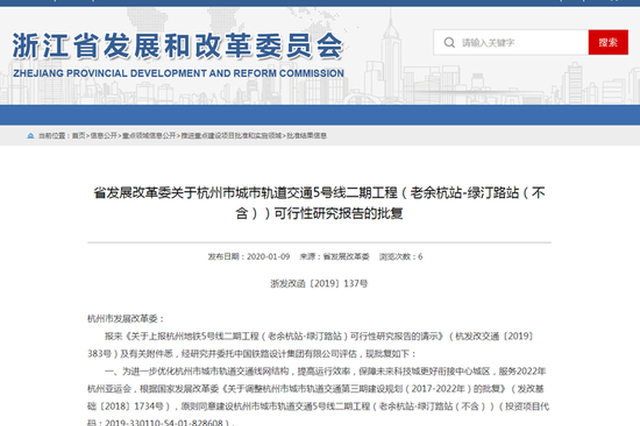杭州5号线二期(老余杭站-绿汀路站(不含))获正式批复