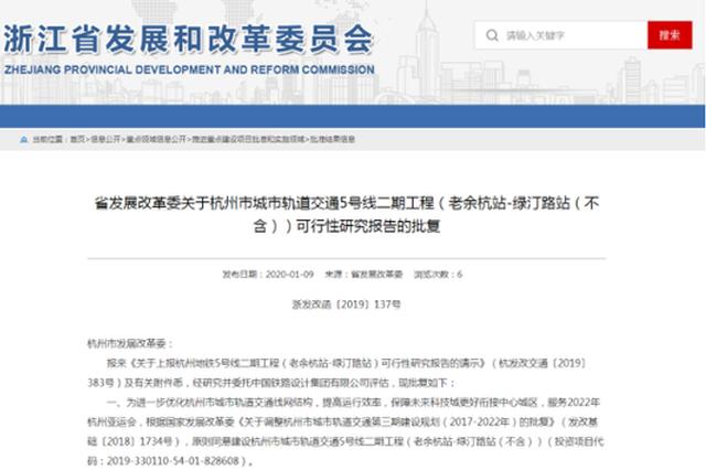 杭州5号线二期西延段获正式批复 未来还将继续西延