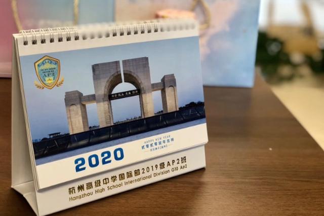 杭高1老师给学生送出定制版台历 印有全班学生生日