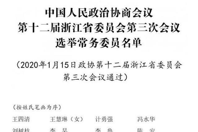 浙江省政协十二届三次会议选举常务委员名单