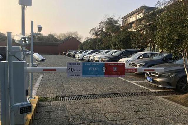 杭州西湖景区全面启动ETC应用 智慧出行再升级