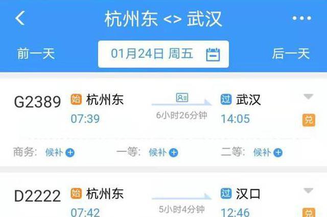 杭州与武汉间航班及铁路运行正常 未出现异常退票