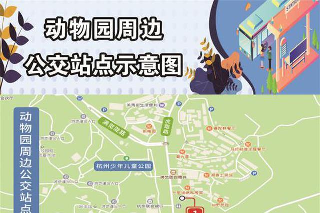 初一至初六 杭西湖景区动物园停车场调为公交中转站