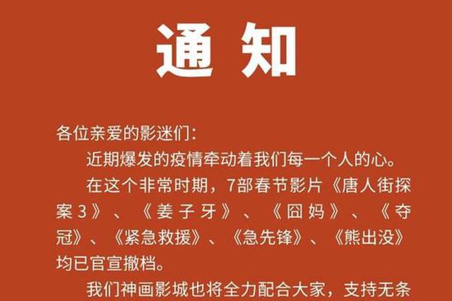 针对春节档撤档的七部影片 杭州部分影院已安排退票