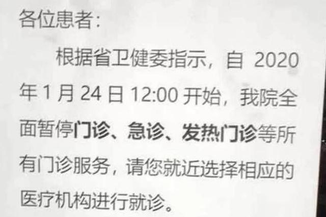 迎战新冠肺炎 杭西溪医院昨天12点起暂停所有门诊服务