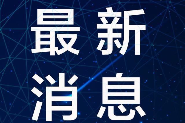 在杭州市委党校集中医学观察的219名乘客情况平稳