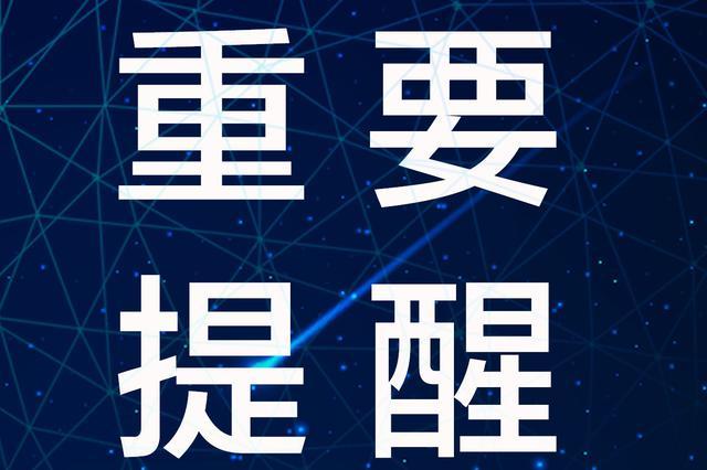 网传杭州钱塘新区伊萨卡社区发现确诊病例为不实消息