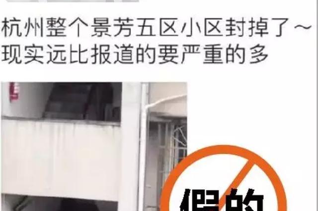 网传杭州景芳五区封闭医护人员全副武装消毒 社区辟谣