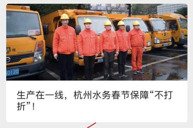 浙江疫情防控期间 采取居民用水用户欠费不停水措施