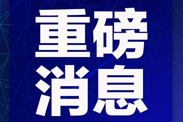 提供虚假失实购房报名资料 杭州3户家庭被通报处理