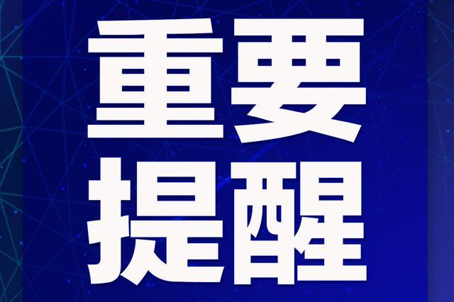 杭州部分小客车指标有效期将统一延长6个月
