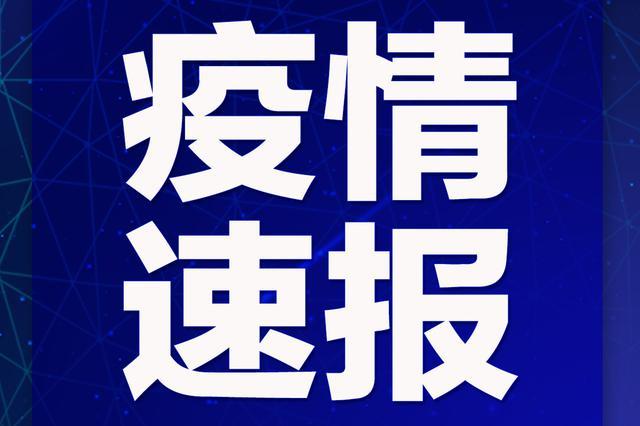 2月21日浙江新增确诊病例2例 累计确诊1205例