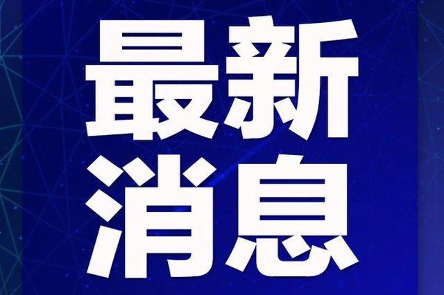 浙江乐清1菜场经营户确诊 两处农贸市场紧急关闭