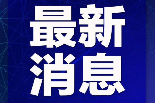 杭州市预防接种门诊将逐步恢复 采取分时段预约接种