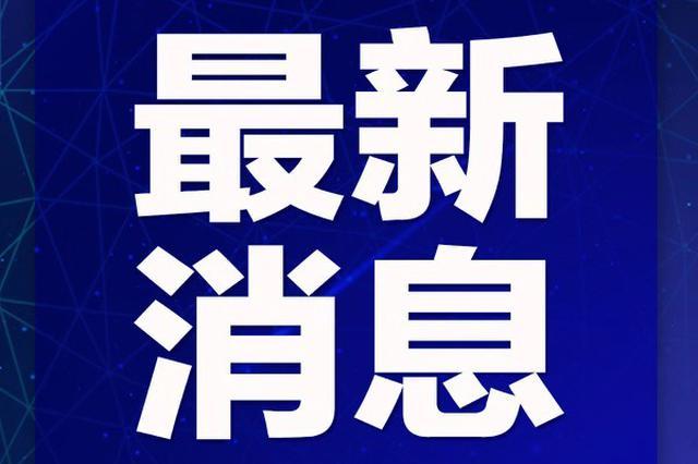 杭州富阳发布疫情防控通告:近期非必要不前往青岛市