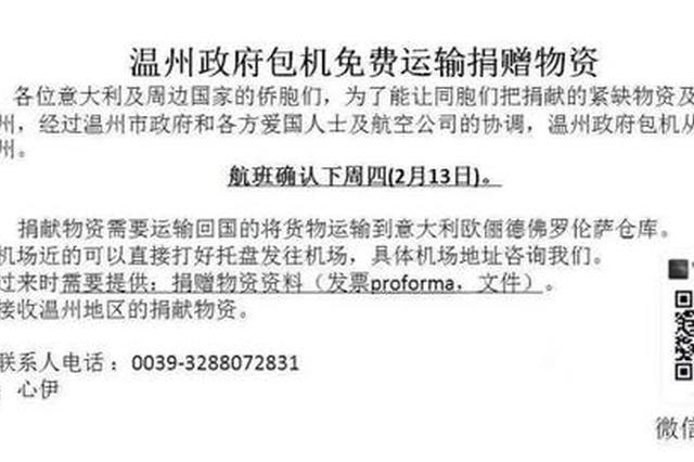 包机从海外运输防疫物资 海外华侨捐赠罗马直飞温州