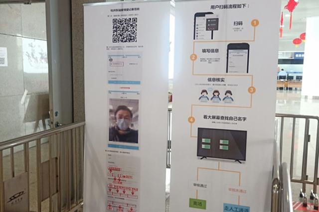 扫脸不用摘口罩 杭州东站一举措加快信息登记速度