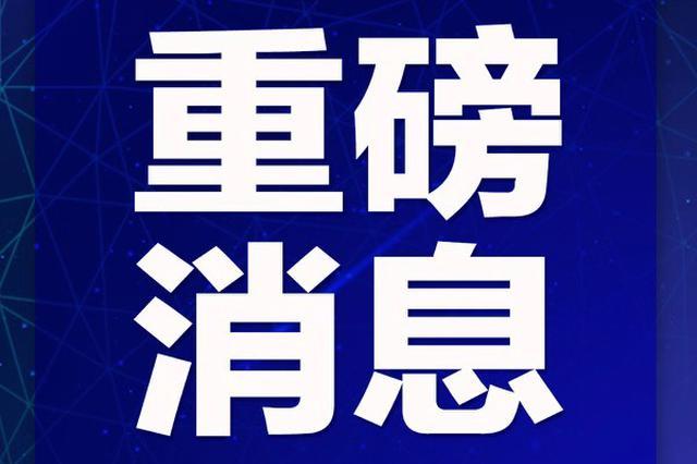 5月1日前 杭新调整的错峰出行区域违规出行将不予处罚