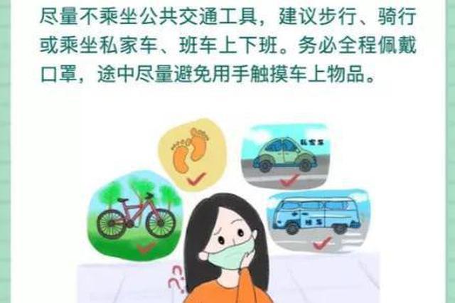 今天杭州不限行 出门上班须带这些东西 午饭也有讲究