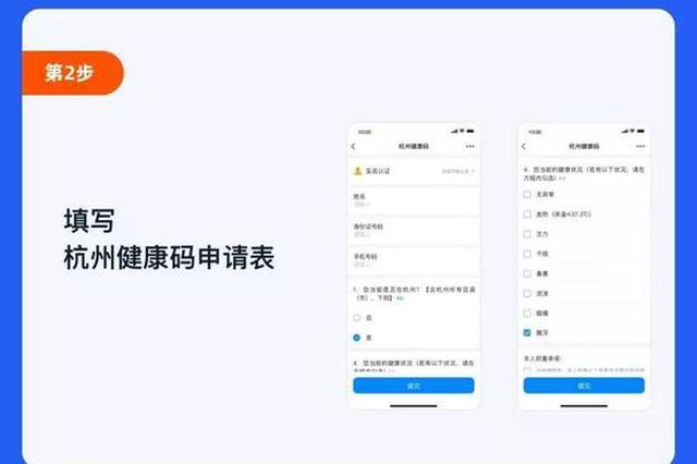 配资公司 杭州健康码常见问题 可通过支付宝12345咨询解答