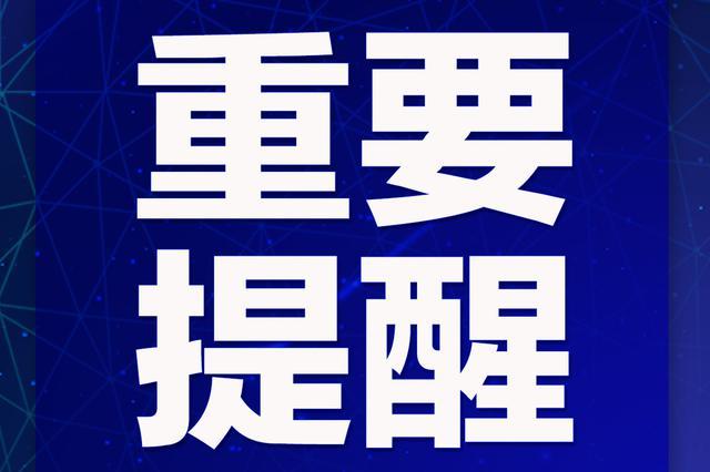 浙江省教育考试院发布通告 近期考试招生安排有调整