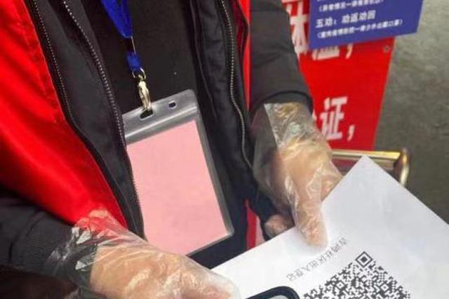 智能社区防疫系统上线 杭州率先使用进行高效管理