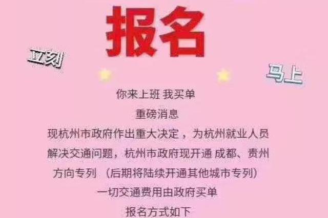 朋友圈流传的杭州复工专列报名海报 并非官方发布