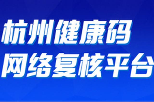 杭州健康码最新变化和常见问题官方解答来了