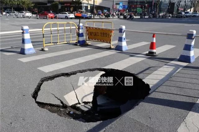杭州天都城路口斑马线上塌了个大洞 过马路别看手机