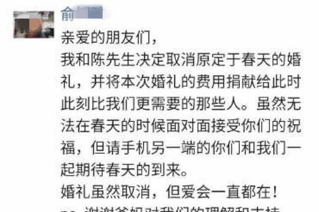 杭州一新娘子不办婚礼捐出20万 新郎:谢谢老婆