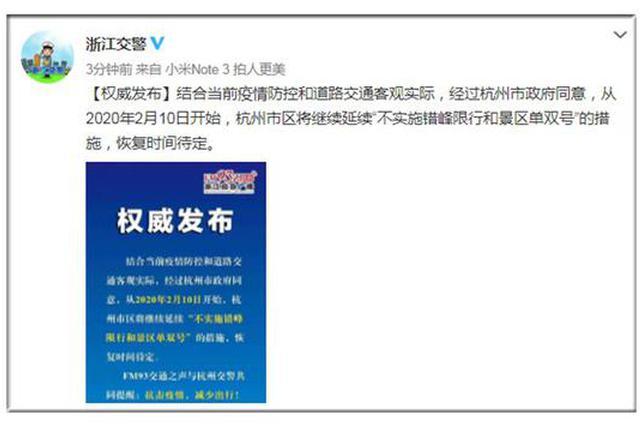 杭州市区将继续延续不实施错峰限行和景区单双号措施