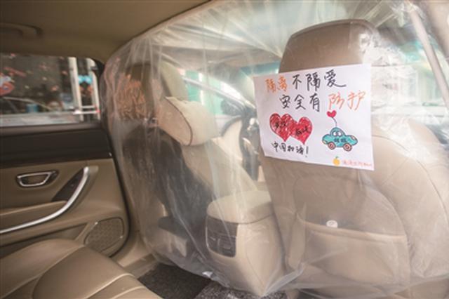 杭首批网约车装上防护膜 专家:打车请注意开窗通风