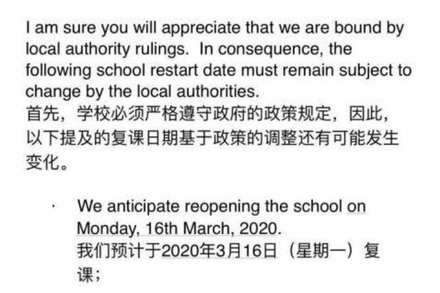 网传杭州国际学校3月16日开学 两所当事学校最新回应