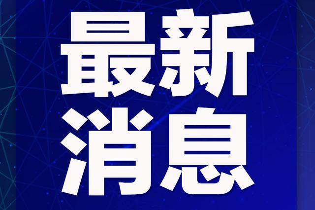 钱塘新区发布紧急通告:来杭返杭人员一个小时内要报告