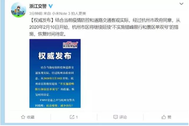 不限行的周一早高峰 杭州网友:第一次不厌恶堵车