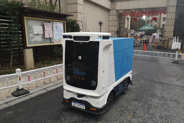 能拐弯让行打电话 浙江一小区防疫用上了快递机器人