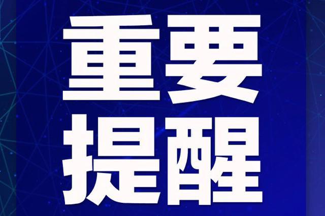 注意下周一20时起 杭州以下区域实行计划停水10小时