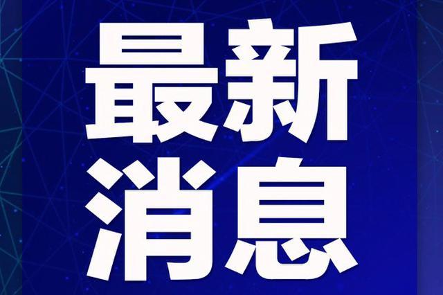 满30年教龄杭州籍教师 本周六起可免费凭证坐公交地铁