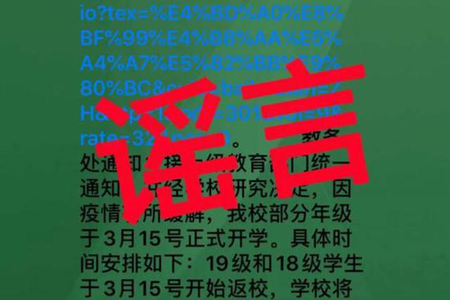 网传温州大学3月15日开始返校 浙江省教育厅紧急辟谣