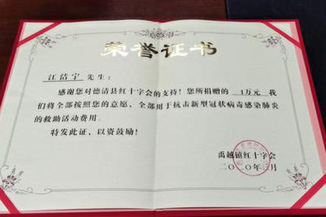 浙江1民警获评战疫英雄奖 奖金全数捐赠用以抗疫
