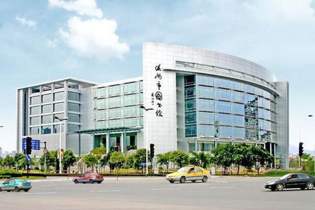 温州市图书馆3月17日恢复开放 进馆需预约(图 )