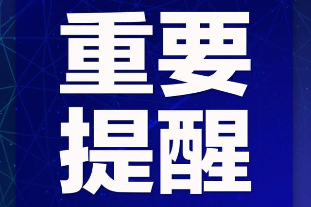 杭州桐庐发布通知:会议促销等聚集性销售活动一律暂停
