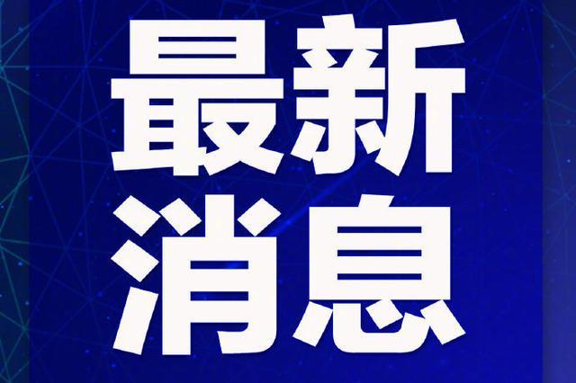 杭州市市管领导干部任前公示通告(图|简历)