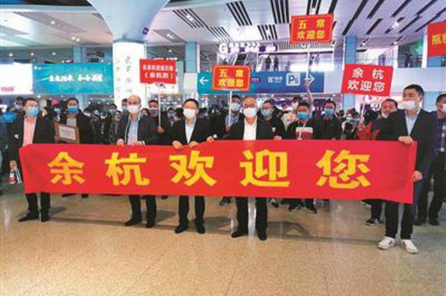 接回逾千人 全国首趟县市区级湖北员工复工专列抵杭