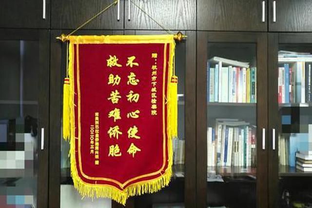 杭州一华侨起诉银行被驳回 转而获2万元司法救助