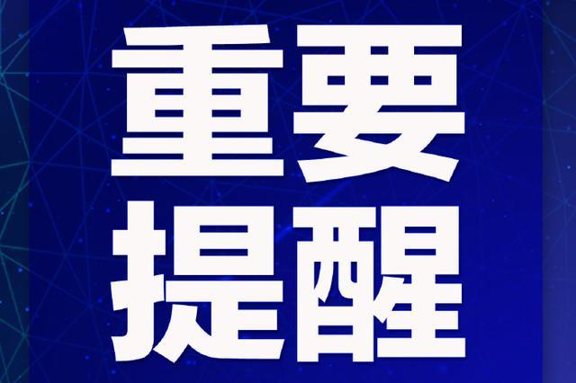浙江发布省疫情防控责任令 入境人员一律隔离医学观察