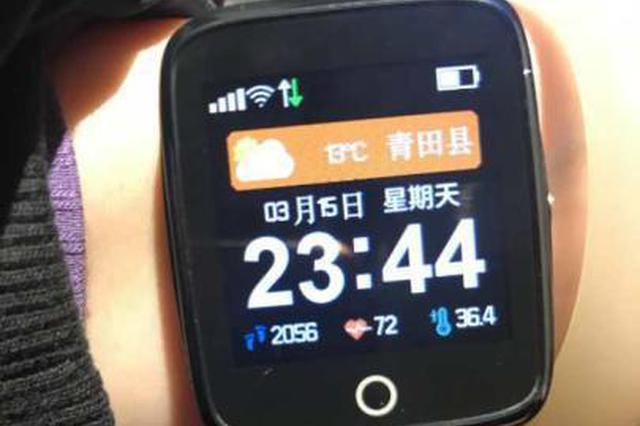 浙江高校教授研发智能腕表 可远程测温带电子围栏